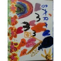 Von Kinderhand bemaltes Kunstwerk